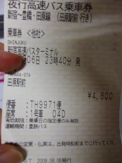 渥美・知多編_1日目 (2).jpg