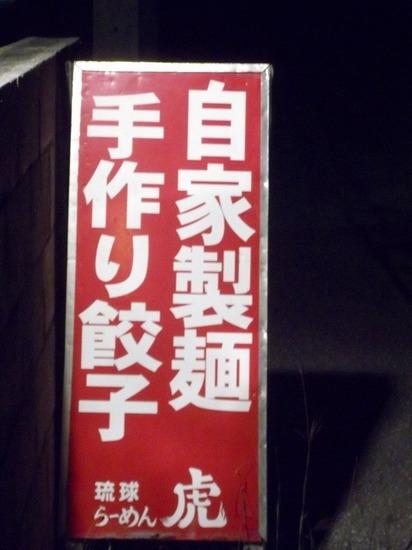 琉球ラーメン(1).jpg