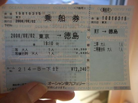 瀬戸内編_1日目 (5).jpg